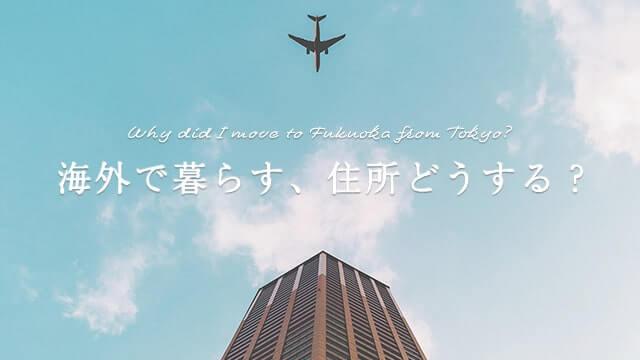 海外で暮らすフリーランスが東京から福岡へ拠点を移動した5つの理由